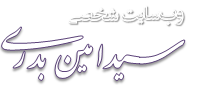 وبسایت شخصی دکتر سید امین بدری