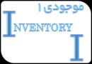 ۹۸۱ برنامهریزی و کنترل تولید و موجودیها ۱ – بخش دهم