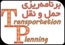 ۹۸۱ برنامهریزی حمل و نقل – فایل شماره ۱