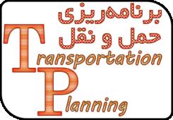 برنامهریزی حمل و نقل؛ مدلهای زمانبندی و بهینهسازی حمل و نقل