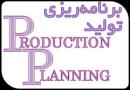 برنامهریزی تولید – مقدمه