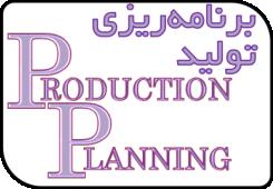 برنامهریزی تولید